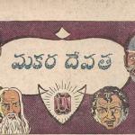 Makara Devata Chandamama Katha