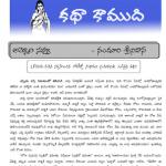 ammori navvu Telugu Novel