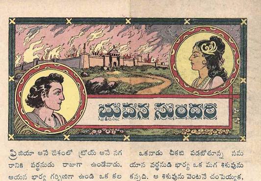 bhuvana sundari Chandamama Katha
