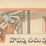 Papanna Chaduvu  Chandamama Katha