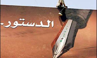 20 نيسان 2011 – الحقوق والحريات في الدساتير العراقية