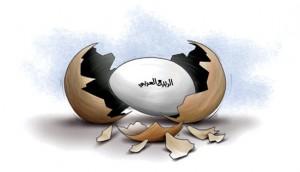 تحديات الديمقراطية لحكومات الربيع العربي