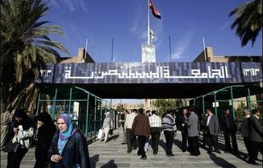 دور التعليم العالي ومسؤولية الجامعات العراقية في رفد اقتصاد المعرفة