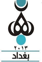 بغداد عاصمة الثقافة العربية