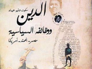 لعلمانية تحالفت مع التيارات الدينية في مصر والهند وأميركا – غزل سياسي