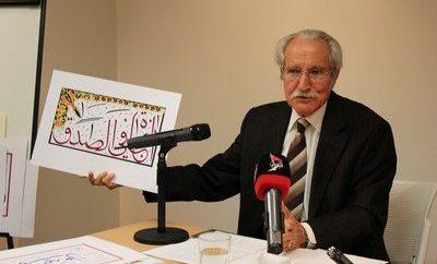 تقنيات الخط العربي وأشكاله الجمالية