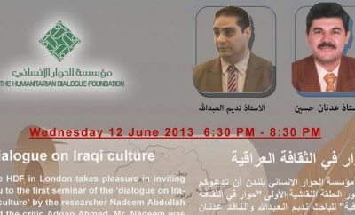 حوار في الثقافة العراقية