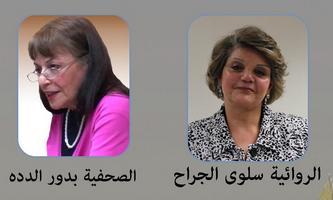 حوار في الثقافة العراقية بين سلوى جرّاح وبدور الدده