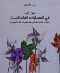 قراءة في الهويَّة والاختلاف.. تحوُّلات المثقفين اللبنانيين