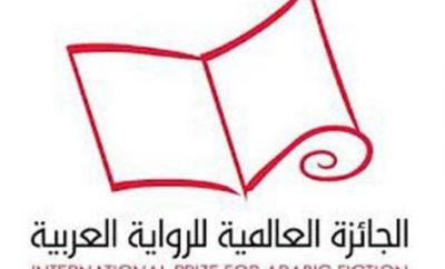 العراق من المشاركين بجائزة البوكر العربية