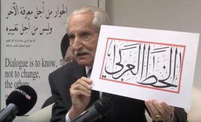 جماليات الخط العربي مع عرض بعض نماذجه 