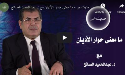 حديث حر – ما معنى حوار الأديان مع د. عبد الحميد الصائح
