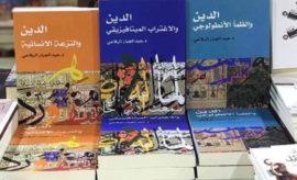 عبد الجبار الرفاعي وثلاثية إنقاذ النزعة الإنسانية في الدين