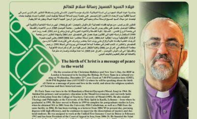 ميلاد السيد المسيح رسالة سلام للعالم