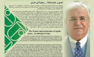 النسق وانتاج الدلالة…محاولة في العراق