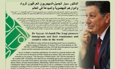 المهجريون العراقيون الرواد  وأدوارهم النهضوية والمبدعة في العالم