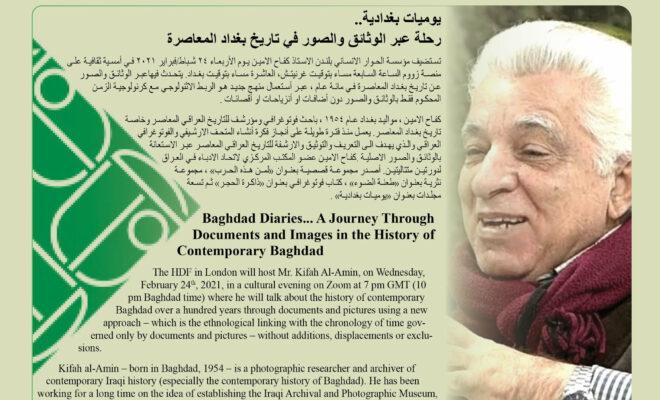 يوميات بغدادية.. رحلة عبر الوثائق والصور في تاريخ بغداد المعاصرة