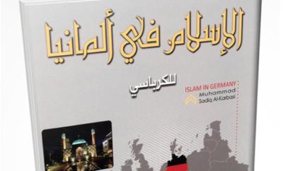 على أبواب برلين تتزاحم قوافل العرب والمسلمين!