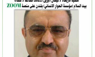 جوانب من الفكر الإقتصادي للشهيد السيد محمد باقر الصدر