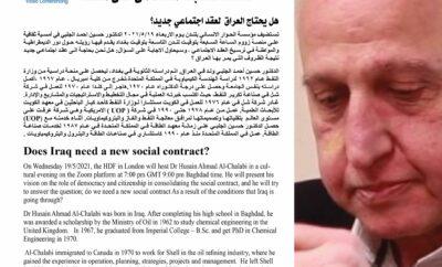 هل يحتاج العراق لعقد اجتماعي جديد؟
