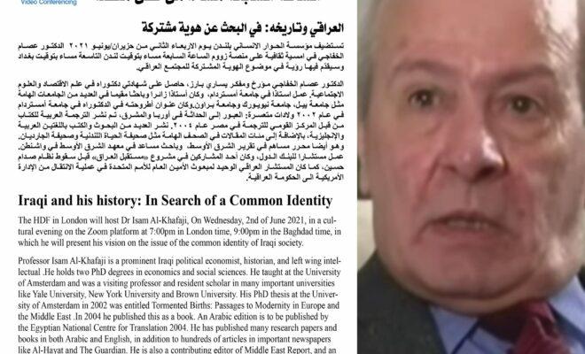 العراقي وتاريخه: في البحث عن هوية مشتركة