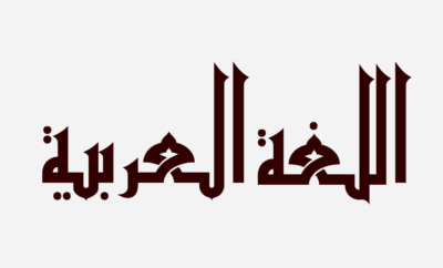 حقائق مذهلة عن اللغة العربية