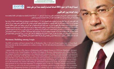الاستاذ لقمان الفيلي:بناء الوئام بين العراقيين