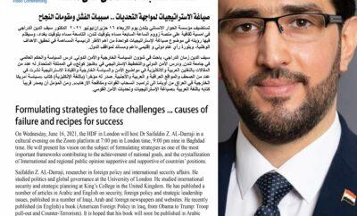 صياغة الاستراتيجيات لمواجهة التحديات ..