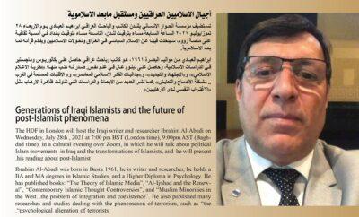 أجيال الاسلاميين العراقيين ومستقبل مابعد الاسلاموية