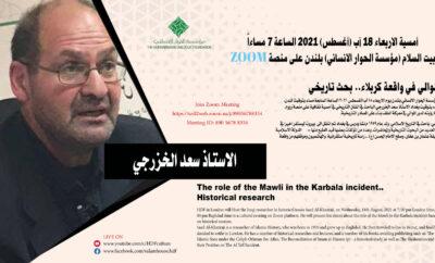 دور الموالي في واقعة كربلاء.. بحث تاريخي 