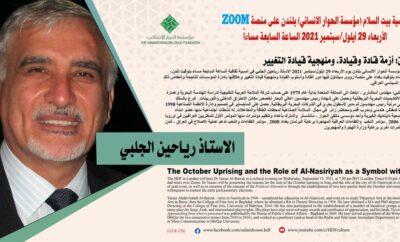 العراق؛ أزمة قادة وقيادة، ومنهجية قيادة التغيير