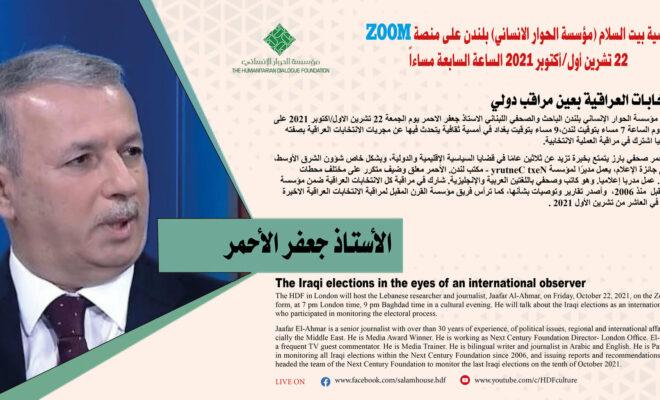 الانتخابات العراقية بعين مراقب دولي