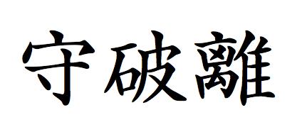 shu ha ri (kanji)