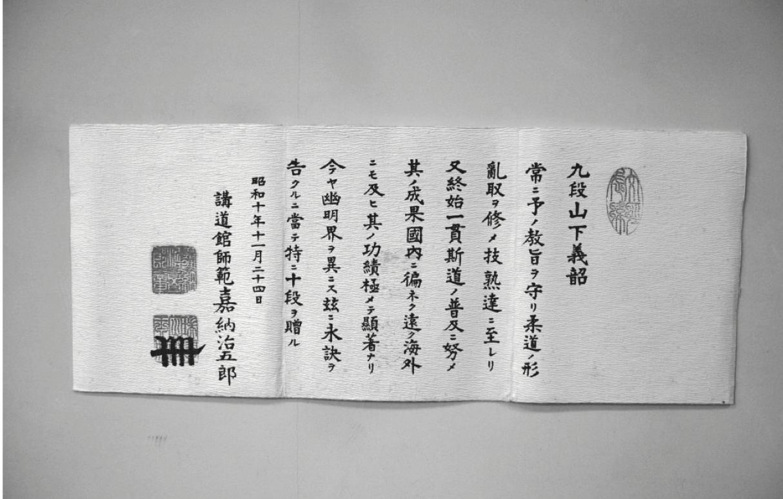yamashita10dandiplom