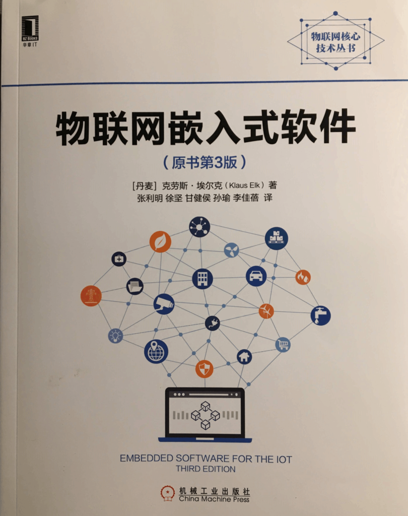 Chinese version of Embedded Software for IoT