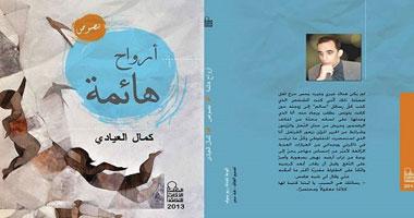"""Photo of محمي: أحمد سليمان """" أرواح هائمة """" نصوص متمردة تستدعي ذائقة فنية"""