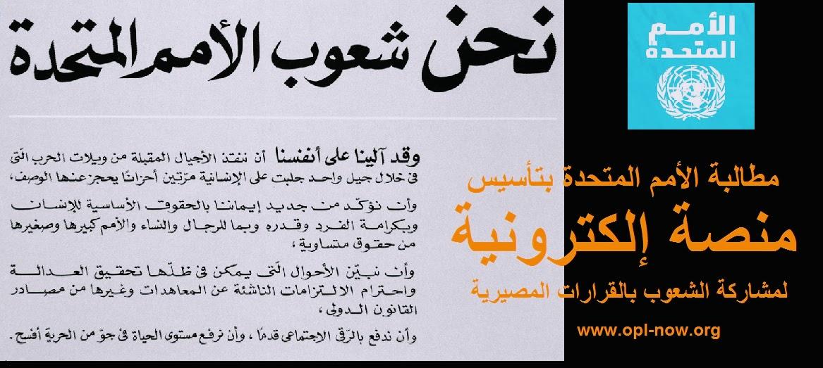 Photo of مطالبة الأمم المتحدة بتأسيس منصة إلكترونية لمشاركة الشعوب بالقرارات المصيرية