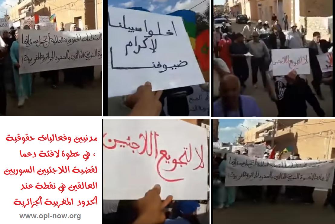 Photo of المغرب : تحرك شعبي من أجل الحريات ودعم السوريين  /اللاجئين في خطر