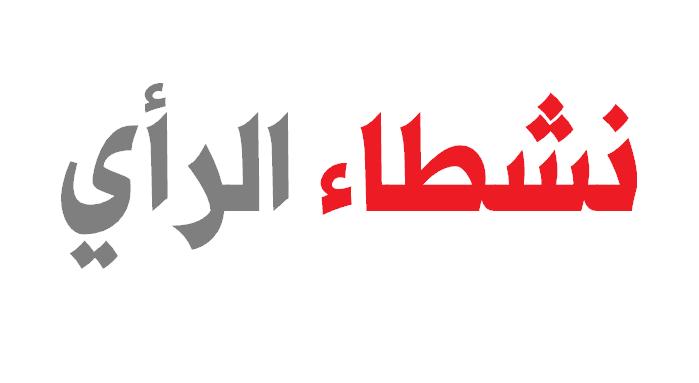Photo of أحمد سليمان: إلى المعارضة الإيرانية