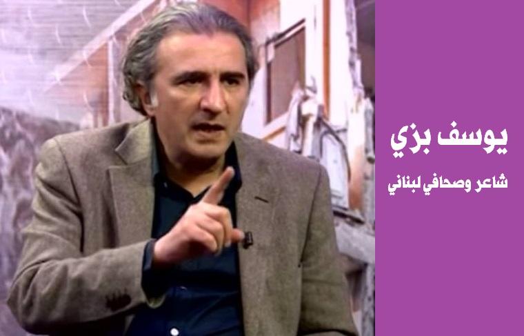 Photo of يوسف بزي :المجتمع المدني في لبنان ليس هو نفسه «المجتمع المدني»