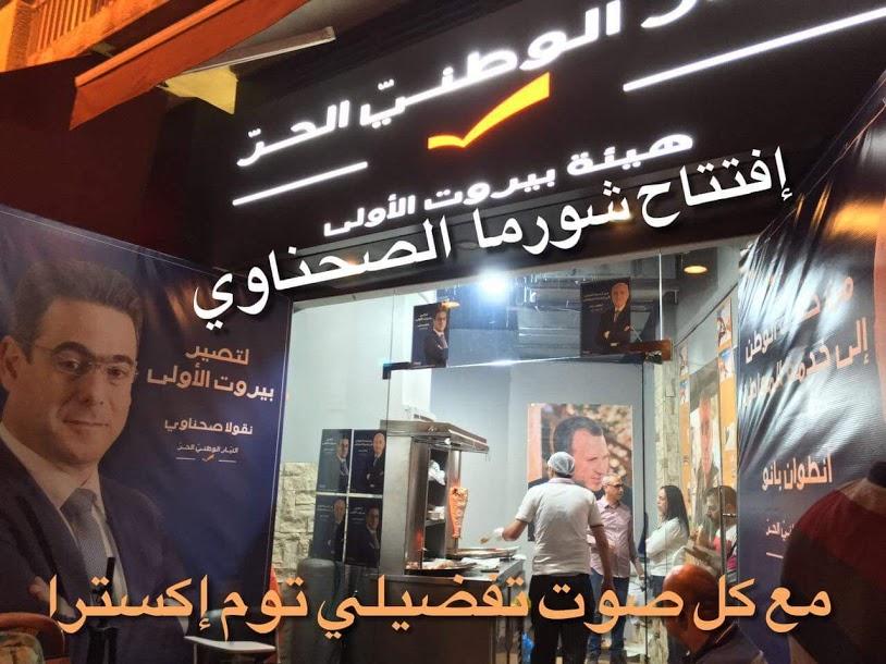 Photo of انتخابات لبنان تغرق بتحالفات الوصاية الحزبية والخارجية
