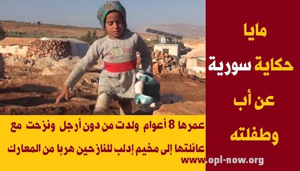 Photo of حكاية سورية عن أب وطفلته مايا