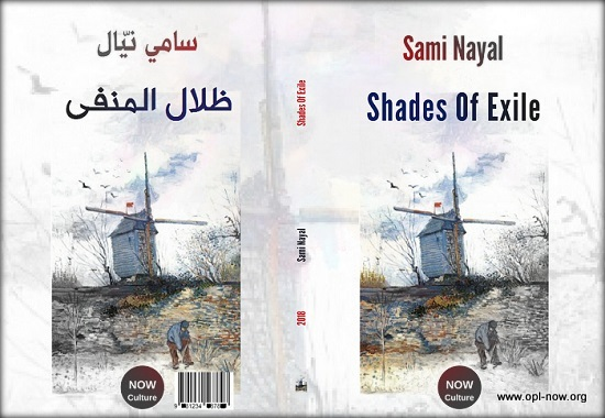 "Photo of الشاعر اللبناني سامي نيّال يكتب "" ظلالُ المنفى """