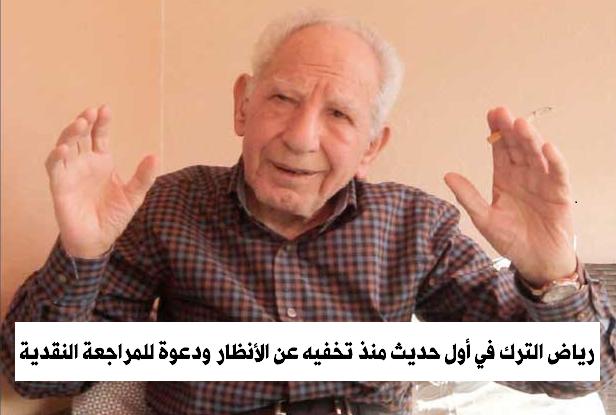 Photo of رياض الترك في أول حديث منذ تخفيه عن الأنظار ودعوة للمراجعة النقدية