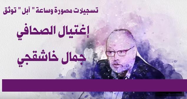 """Photo of تسجيلات مصورة وساعة """" آبل """" توثق إغتيال الصحافي جمال خاشقجي"""