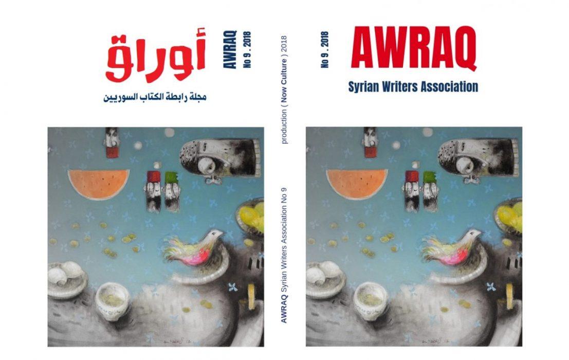 Photo of رابطة الكتاب السوريين تصدر العدد التاسع من مجلة (أوراق)