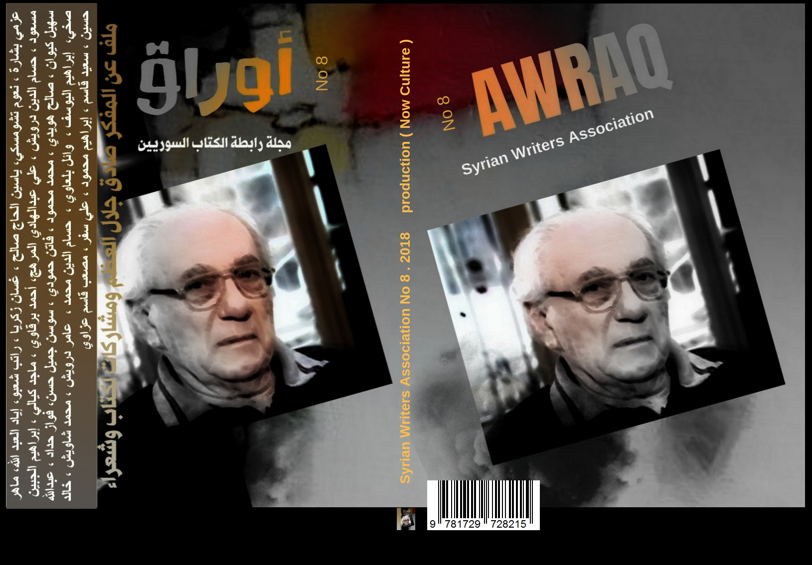 "Photo of مجلة "" اوراق "" تصدر في ذكرى صادق العظم و ملف خاص به"