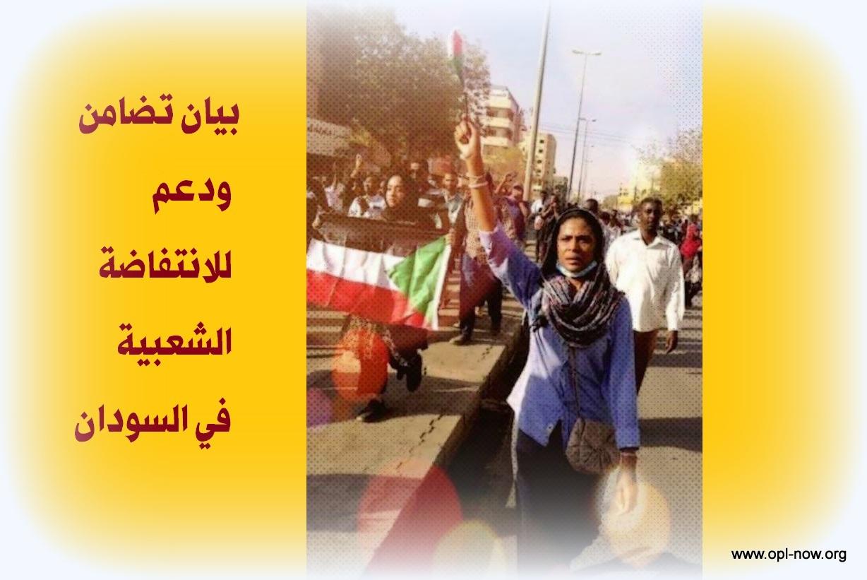 Photo of بيان تضامن ودعم للانتفاضة الشعبية في السودان