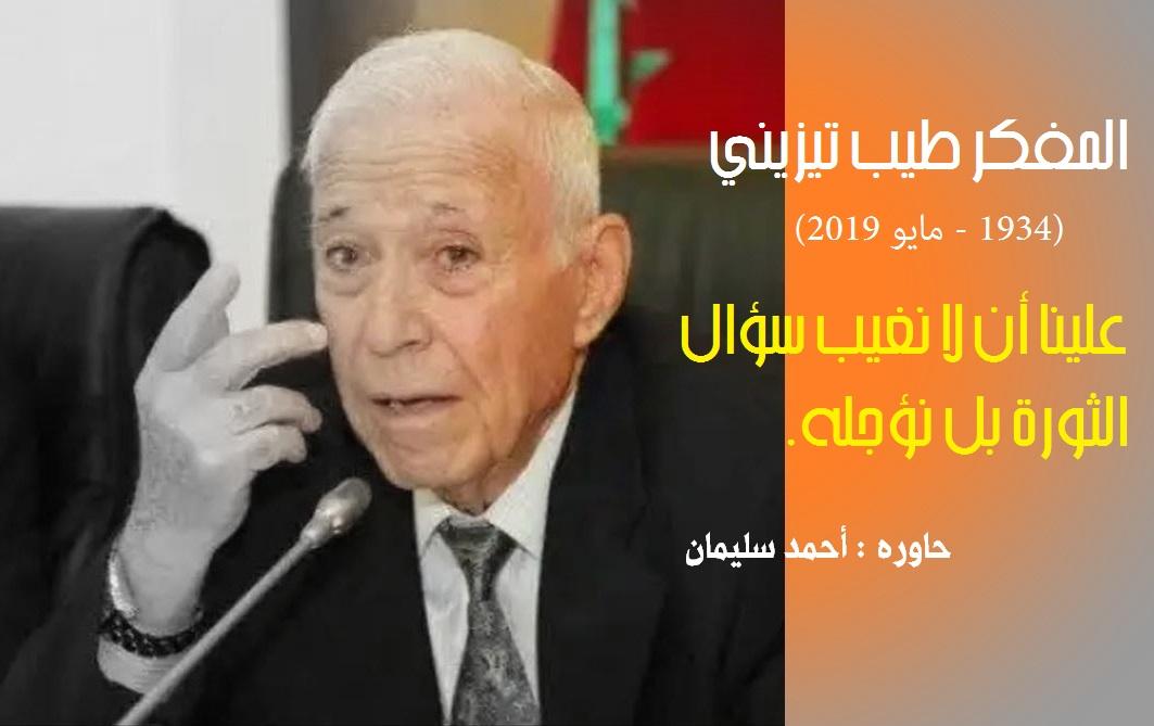 Photo of حوار قديم مع المفكر طيب تيزيني : علينا أن لا نغيّب سؤال الثورة بل نؤجله.