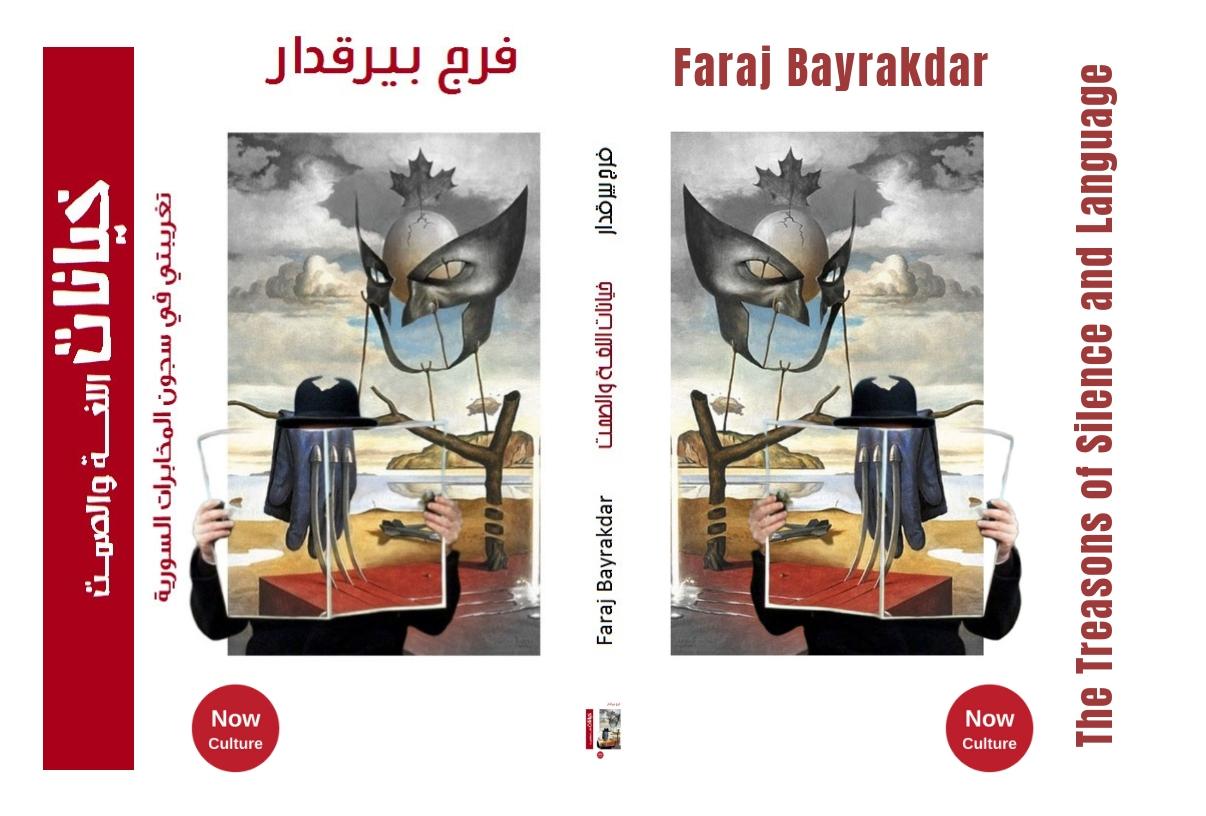 Photo of فرج بيرقدار على أمازون – كتاباته المهربة من داخل السجن السياسي
